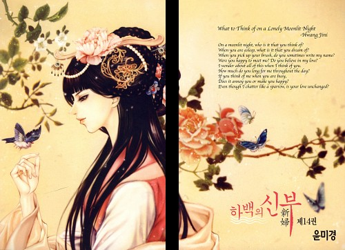 Mi-Kyung Yun, Bride of the Water God, Soah