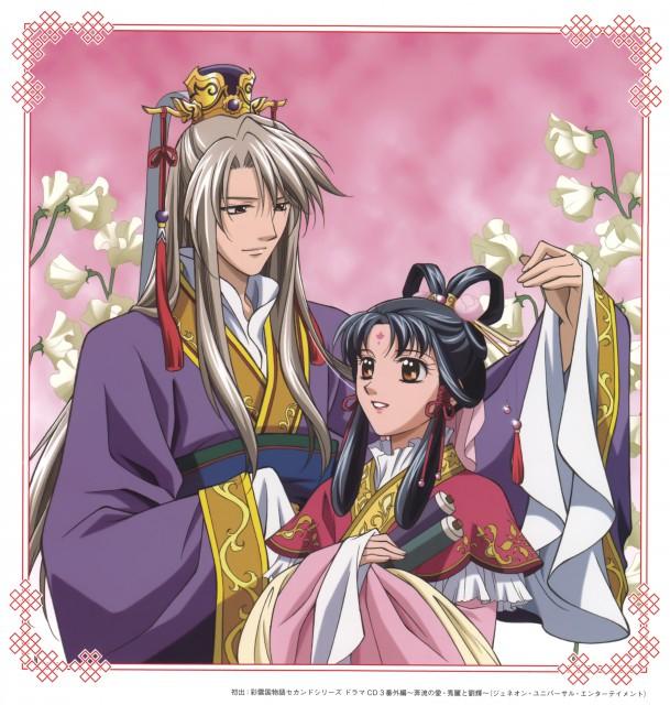 Saiunkoku Monogatari: 2nd Series Drama CD 3