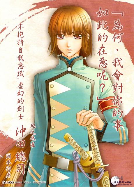 Harukanaru Toki no Naka de 5, Okita Souji (HaruToki 5)