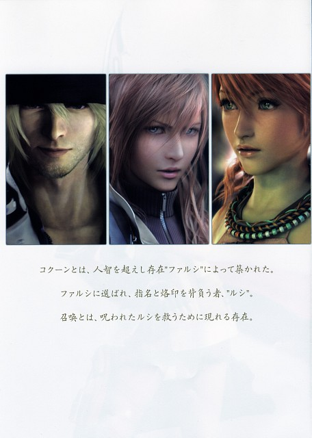 Square Enix, Final Fantasy XIII, Snow Villiers, Oerba Dia Vanille, Lightning (FF XIII)
