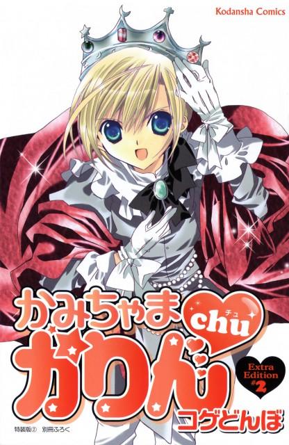 Koge Donbo, Satelight, Kamichama Karin, Kazune Kujou, Manga Cover