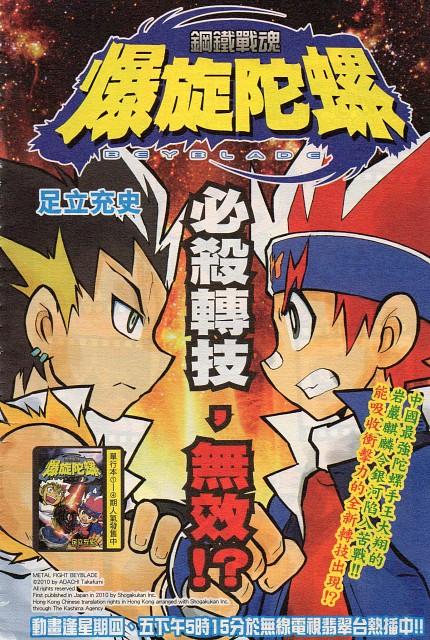 Takafumi Adachi, SynergySP, Tatsunoko Production, Beyblade: Metal Fusion, Ginga Hagane