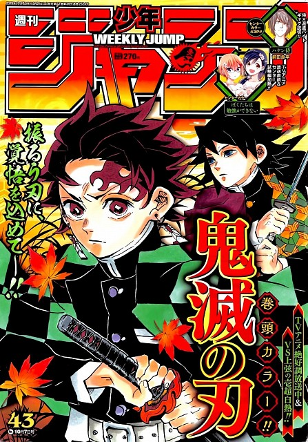 Koyoharu Gotouge, Kimetsu no Yaiba, Tanjirou Kamado, Giyuu Tomioka, Magazine Covers