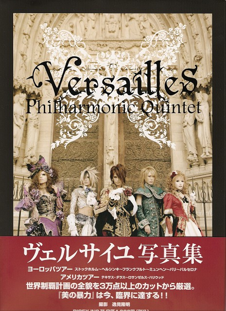 Kamijo, Jasmine You, Versailles: Philharmonic Quintet, Yuki, Teru
