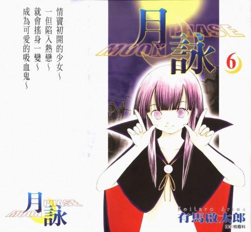 Keitarou Arima, Tsukuyomi Moon Phase, Hazuki (Tsukuyomi Moon Phase), Manga Cover