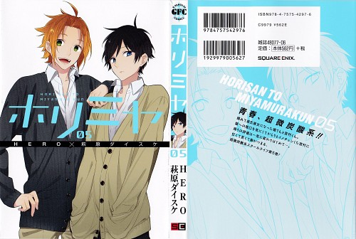 Daisuke Hagiwara, Horimiya, Izumi Miyamura, Kouichi Shindou, Manga Cover