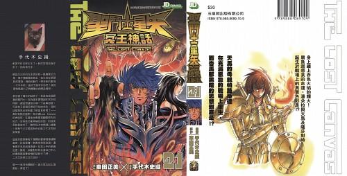 Shiori Teshirogi, Saint Seiya: The Lost Canvas, Libra Dohko, Bennu Kagaho, Manga Cover