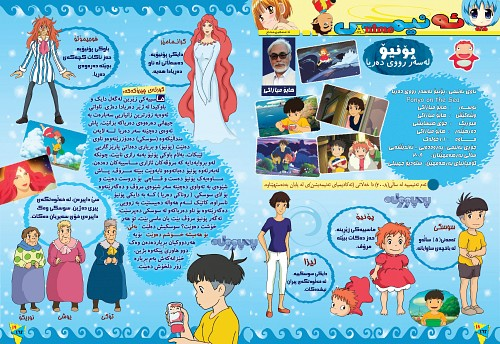 Studio Ghibli, Gake no Ue no Ponyo, Ponyo