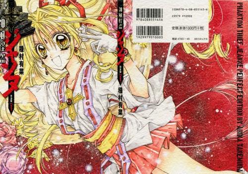 Arina Tanemura, Kamikaze Kaitou Jeanne, Kaitou Jeanne, Manga Cover