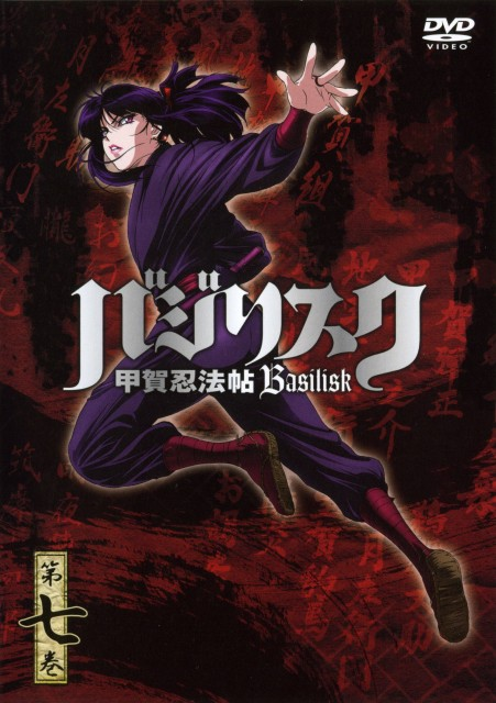 Masaki Segawa, Gonzo, Basilisk, Hotarubi, DVD Cover