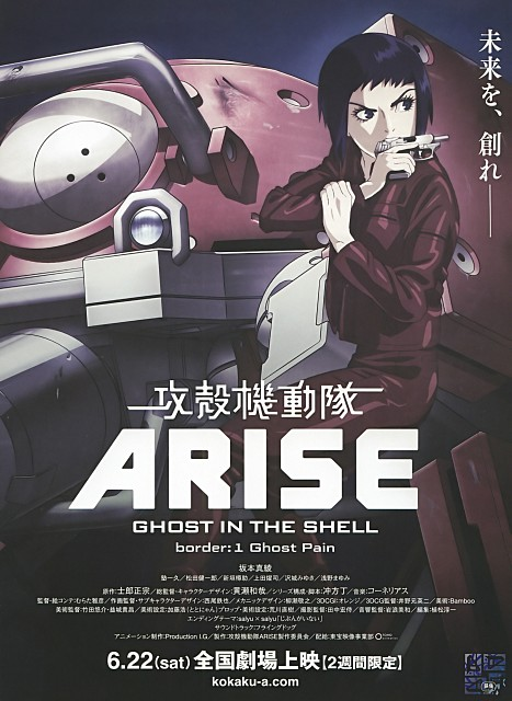 Masamune Shirow, Takahiro Kagami, Production I.G, Ghost in the Shell, Motoko Kusanagi