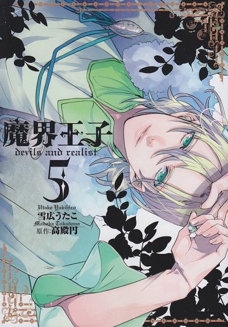 Yukihiro Utako, Makai Ouji, Solomon, Manga Cover