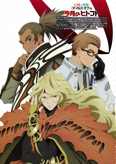Kousuke Fujishima, Tales of Xillia 2, Tales of the Abyss, Tales of Phantasia, Van Grants