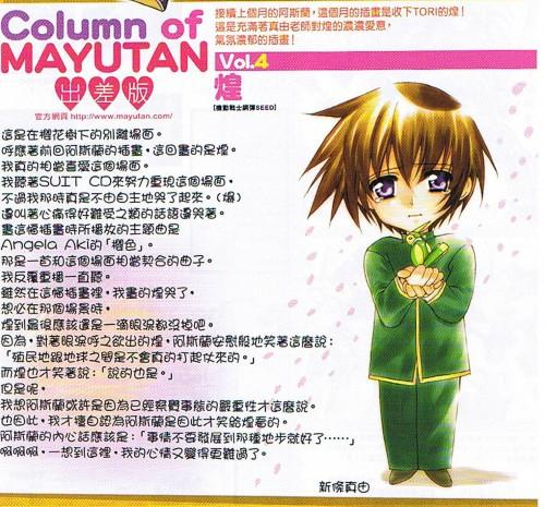 Mayu Shinjo, Mobile Suit Gundam SEED, Kira Yamato, Torii (Gundam SEED)