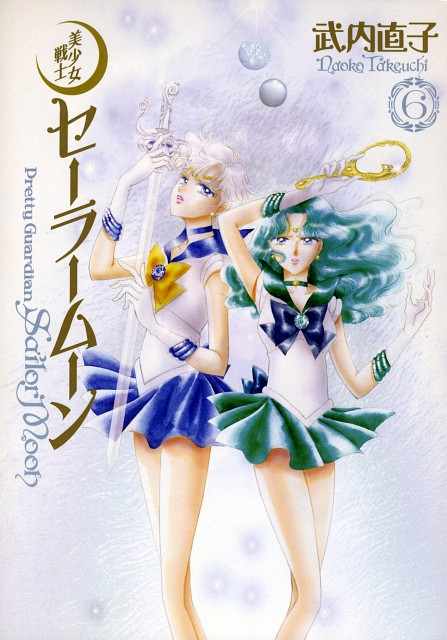 Naoko Takeuchi, Bishoujo Senshi Sailor Moon, Sailor Neptune, Sailor Uranus, Manga Cover