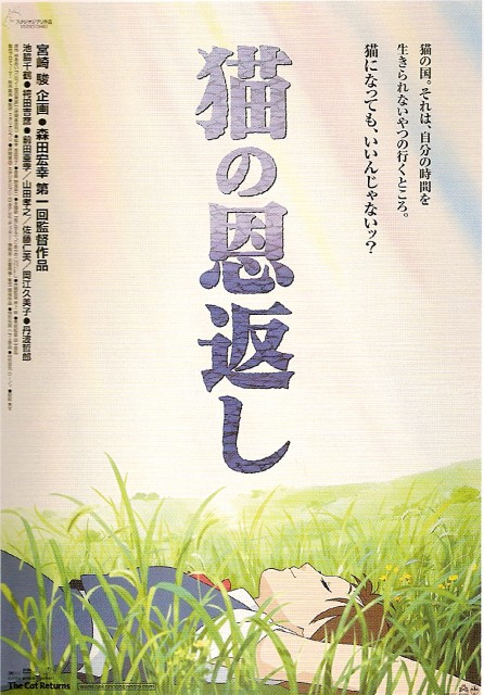 Studio Ghibli, The Cat Returns, Haru Yoshioka
