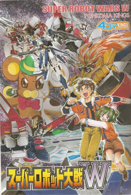 Takahiro Kimura, Gonzo, Toei Animation, Brave King GaoGaiGar, Voltron