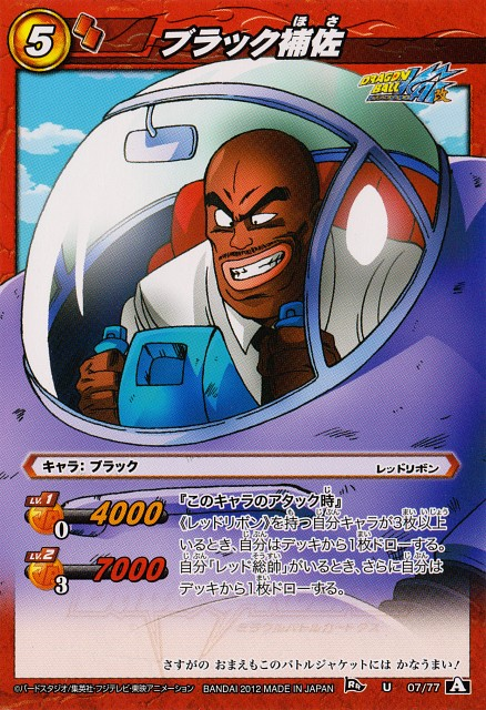 Akira Toriyama, Toei Animation, Dragon Ball, Staff Officer Black, Trading Cards