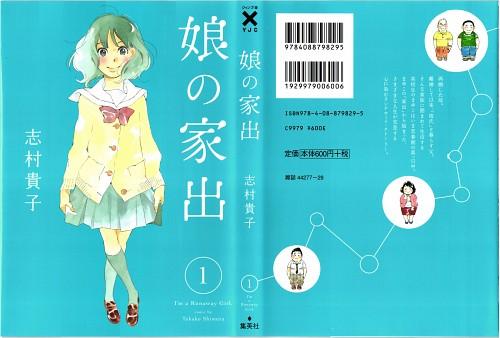 Takako Shimura, Musume no Iede, Manga Cover