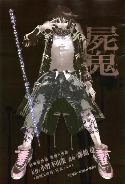 Ryu Fujisaki, Daume, Corpse Demon, Natsuno Yuuki, Jump Square