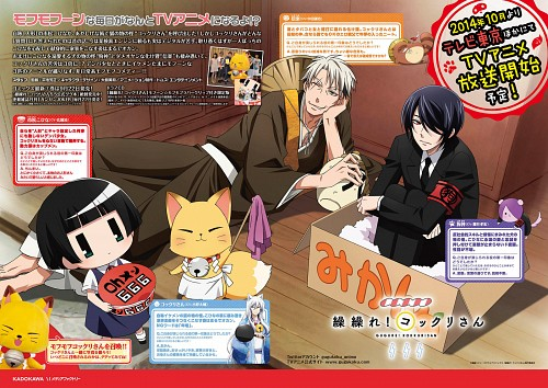 Frontier Works, TMS Entertainment, Gugure! Kokkuri-san, Shigaraki, Inugami (Gugure! Kokkuri-san)