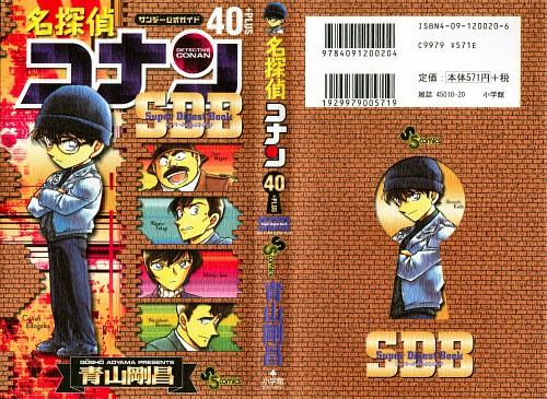 Gosho Aoyama, TMS Entertainment, Detective Conan, Ninzaburou Shiratori, Miwako Satou