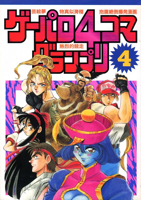Sega, Fatal Fury, Tekken, Samurai Spirits, Dark Stalkers