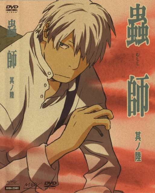 Artland, Mushishi, Ginko, DVD Cover