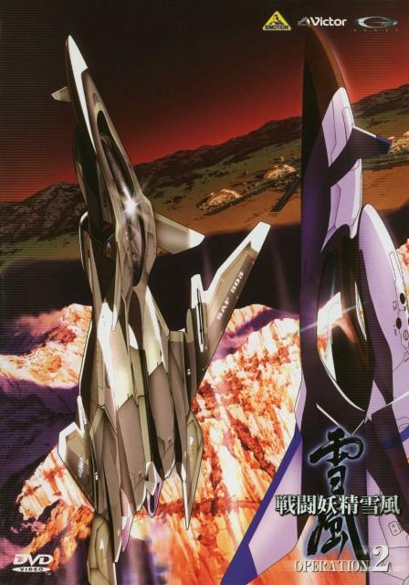 Gonzo, Sentou Yousei Yukikaze, DVD Cover