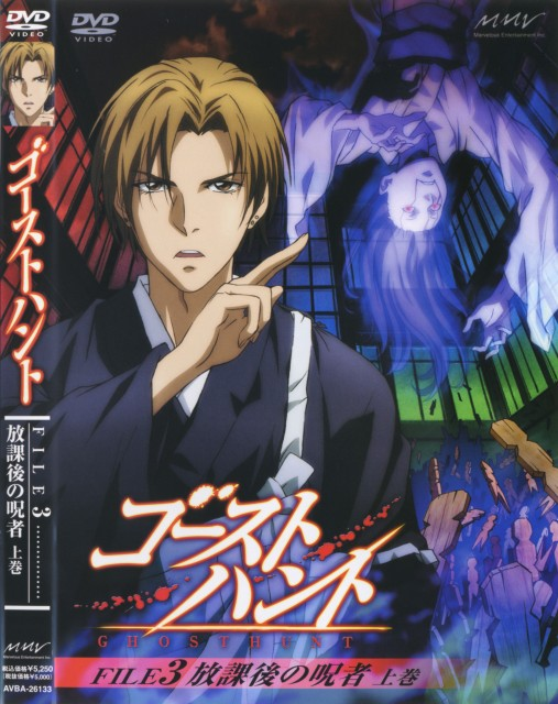 J.C. Staff, Ghost Hunt, Houshou Takigawa, DVD Cover