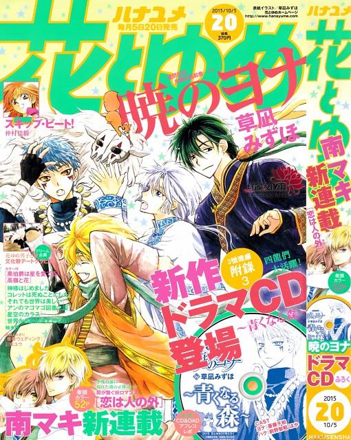 Mizuho Kusanagi, Studio Pierrot, Akatsuki no Yona, Zeno (Akatsuki no Yona), Shin-ah