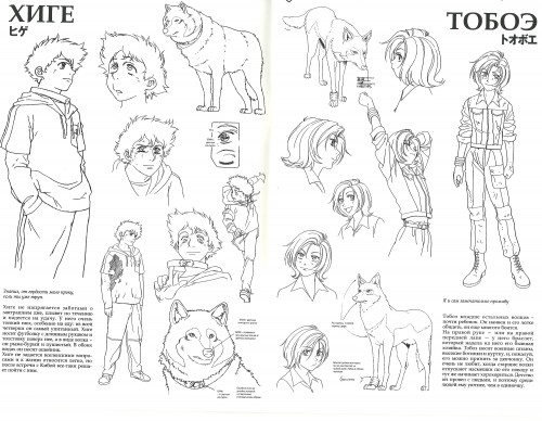 BONES, Wolf's Rain, Hige, Toboe