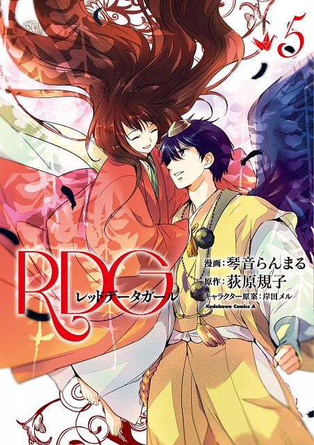 P.A. Works, RDG: Red Data Girl