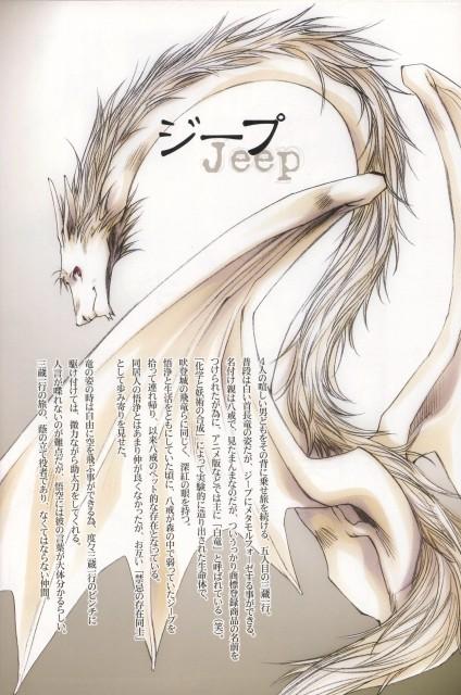 Hakuryuu (Saiyuki)