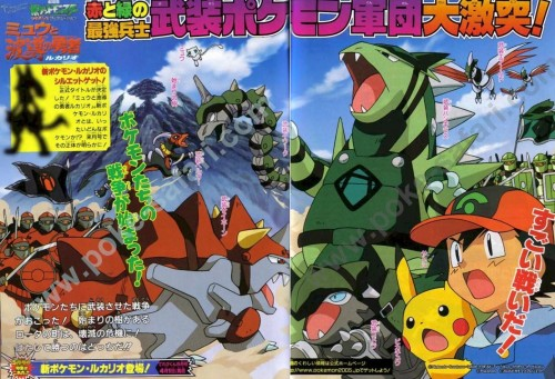 OLM Digital Inc, Nintendo, Pokémon, Houndoom, Rhyhorn