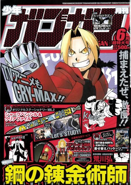 Hiromu Arakawa, Fullmetal Alchemist, Edward Elric, Magazine Covers, Shonen Gangan