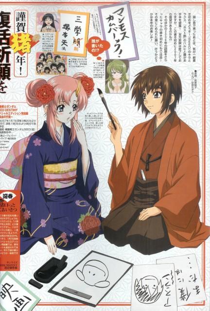Sunrise (Studio), Mobile Suit Gundam SEED Destiny, Kira Yamato, Lacus Clyne, Magazine Page