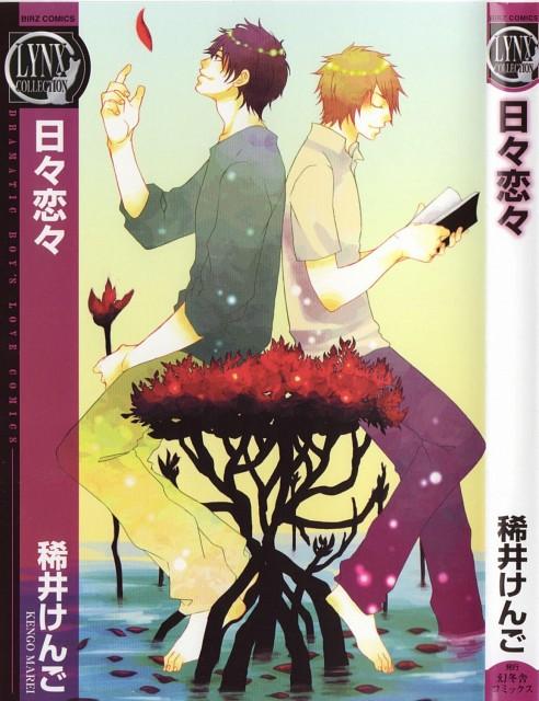 Kengo Marei, Hibi Koikoi, Manga Cover