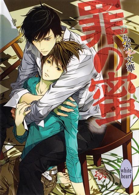 Ayumi Kasai, Manga Cover, Office and Art Supplies
