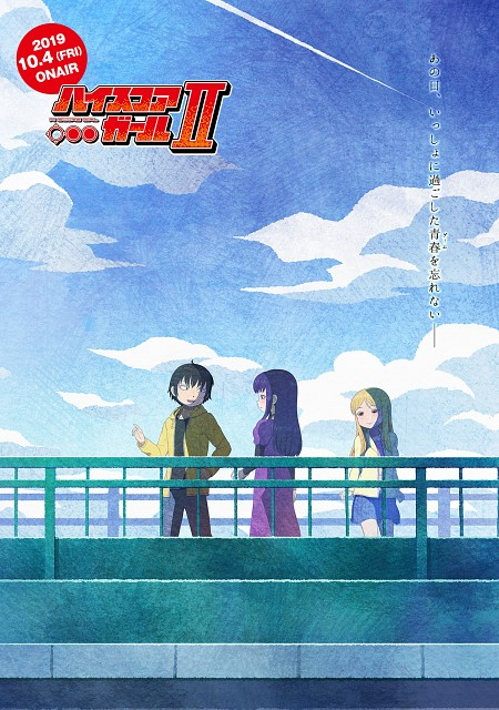 Rensuke Oshikiri, J.C. Staff, High Score Girl, Akira Oono, Koharu Hidaka