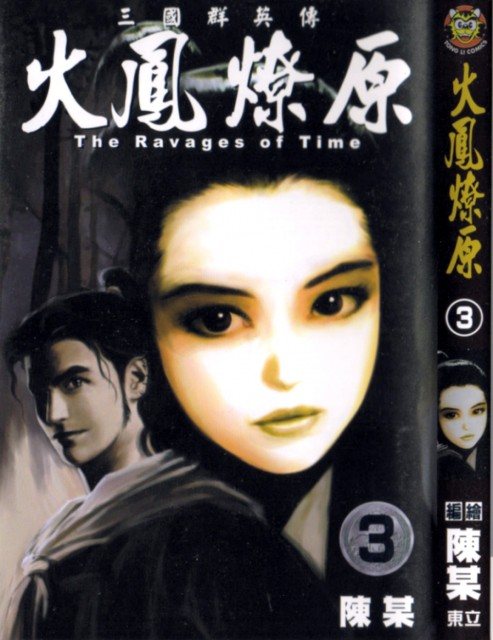 Chen Mou, The Ravages of Time, Manga Cover