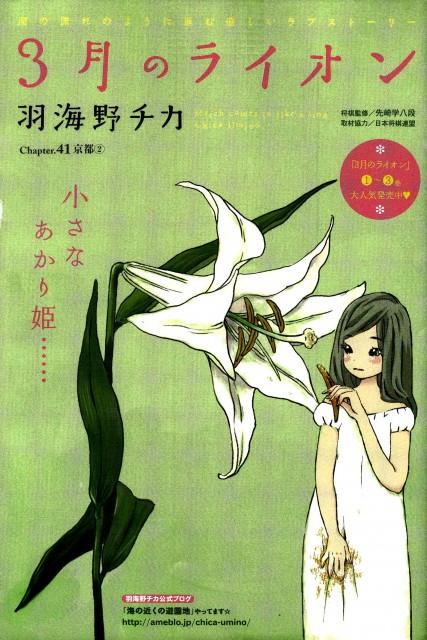 Chika Umino, Sangatsu no Lion, Akari Kawamoto