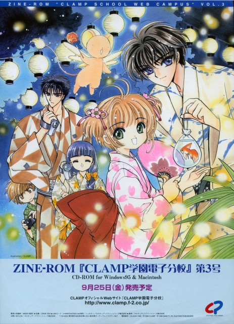 CLAMP, X, Card Captor Sakura, Clamp North Side, Syaoran Li
