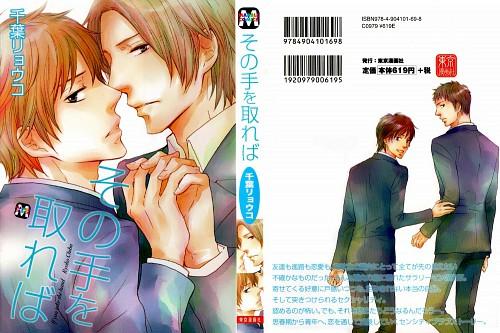 Ryouko Chiba, Sono Te o Toreba, Manga Cover