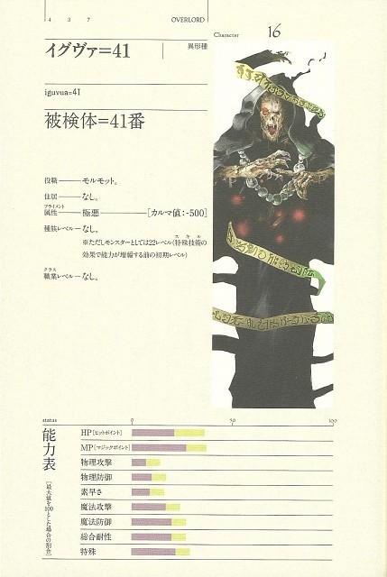 So-bin, Overlord (Series), Character Sheet