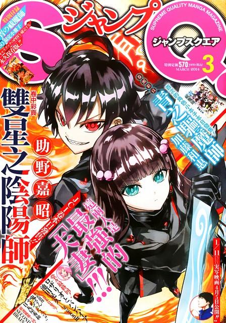 Yoshiaki Sukeno, Sousei no Onmyouji, Benio Adashino, Rokuro Enmadou, Magazine Covers