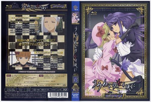 07th Expansion, Umineko no Naku Koro ni, Bernkastel, Lambdadelta, DVD Cover