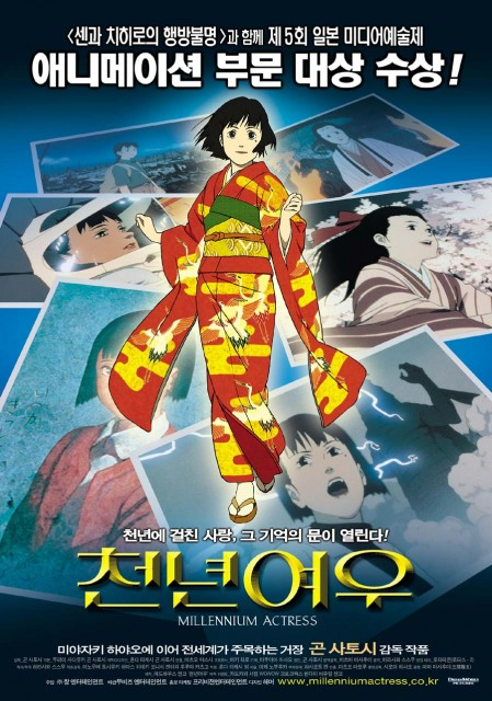 Satoshi Kon, Millennium Actress, Chiyoko Fujiwara