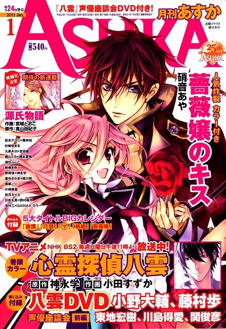 Aya Shouoto, Kiss of Rose Princess, Kaede Higa, Anise Yamamoto, Asuka Magazine
