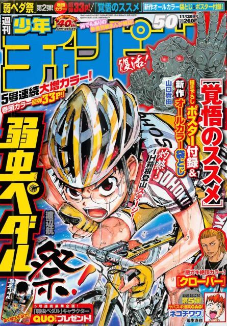 Wataru Watanabe, Yowamushi Pedal, Sakamichi Onoda, Magazine Covers, Shonen Champion